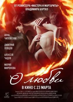 О любви (2017)