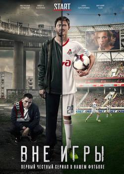 Вне игры (2018)