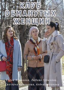 Клуб обманутых женщин (2018)