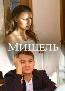 Мишель (2018)