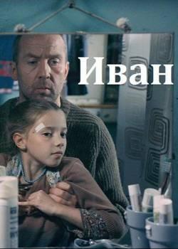 Иван (2016)