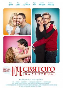 Ночь святого Валентина (2016)