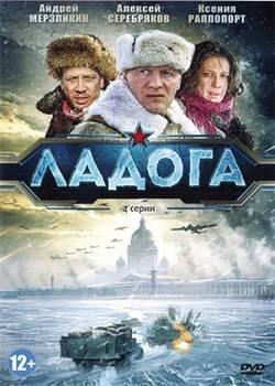 Ладога (2014)