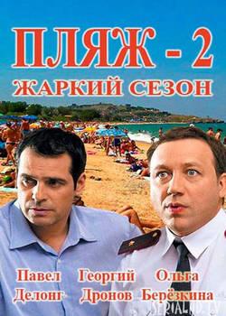 Пляж-2. Жаркий сезон (2018)