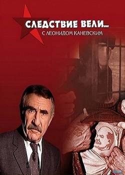 Следствие вели с Леонидом Каневским (2018)