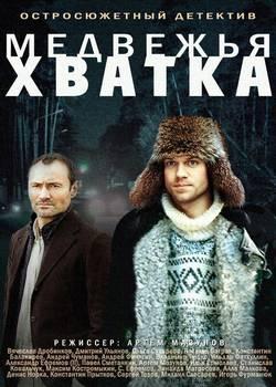 Медвежья хватка (2014)