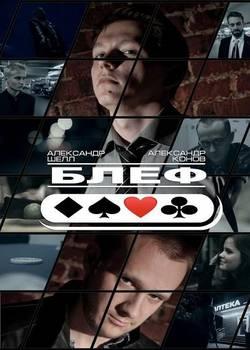 Блеф (2015)