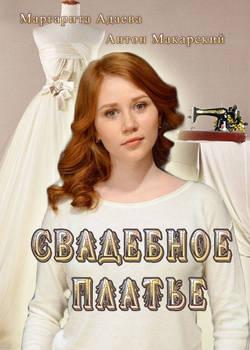 Свадебное платье (2016)