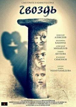Гвоздь (2014)