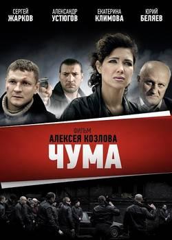 Чума (2015)