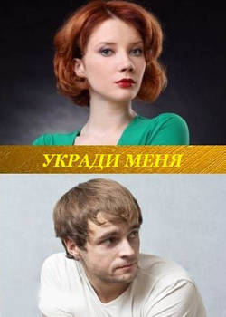 Укради меня (2016)