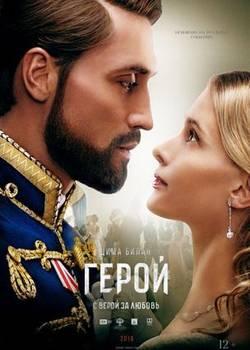 Герой (2016)