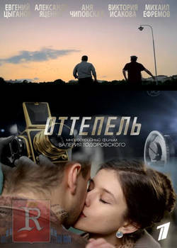 Оттепель (2013)