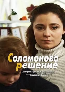 Соломоново решение (2018)