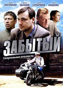 Забытый (2011)