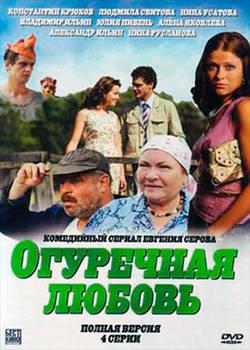 Огуречная любовь (2011)