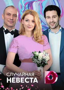 Случайная невеста (2018)