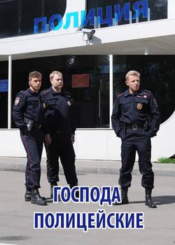 Господа полицейские (2018)