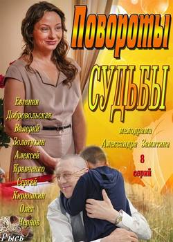 Повороты судьбы (2013)