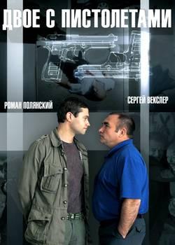 Двое с пистолетами (2014)