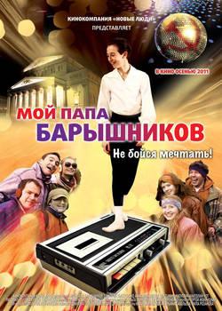Мой папа Барышников (2011)