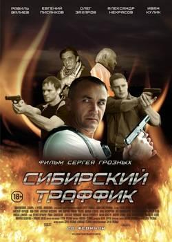 Сибирский траффик (2015)