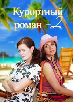 Курортный роман-2 (2018)