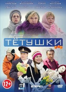 Тётушки (2013)