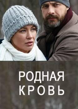 Родная кровь (2018)
