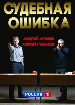 Судебная ошибка (2018)