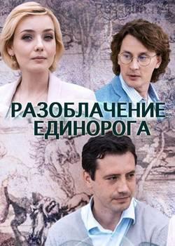 Разоблачение Единорога (2018)
