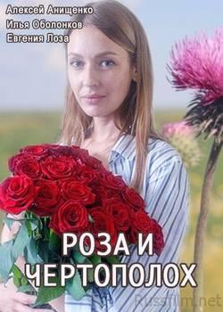 Роза и чертополох (2018)