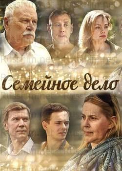 Семейное дело (2018)