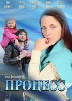 Процесс (2013)