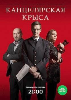 Канцелярская крыса (2018)