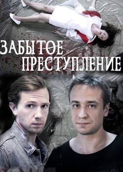 Забытое преступление (2018)