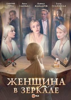 Женщина в зеркале (2018)
