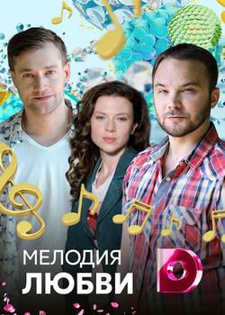 Мелодия любви (2018)