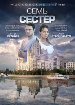 Московские тайны. Семь сестер (2018)