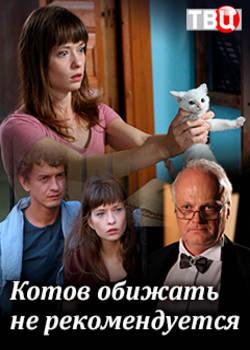 Котов обижать не рекомендуется (2018)