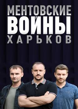 Ментовские войны. Харьков (2018)
