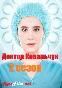 Доктор Ковальчук 2 сезон (2018)