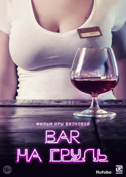 Бар «На грудь» (2018)