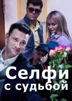 Селфи с судьбой (2018)