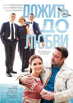 Дожить до любви (2018)