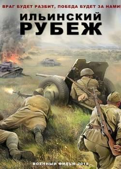 Ильинский рубеж (2018)