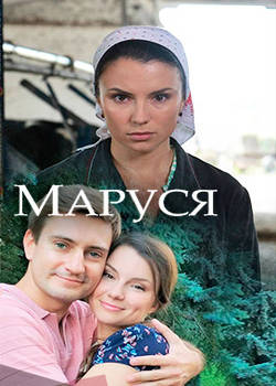 Маруся (2018)