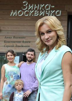 Зинка-москвичка (2018)