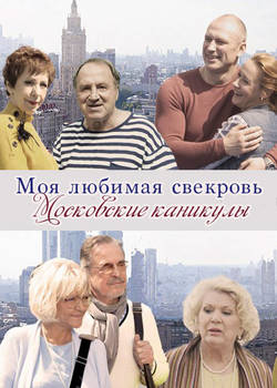 Моя любимая свекровь-3. Московские каникулы (2018)