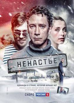 Ненастье (2018)